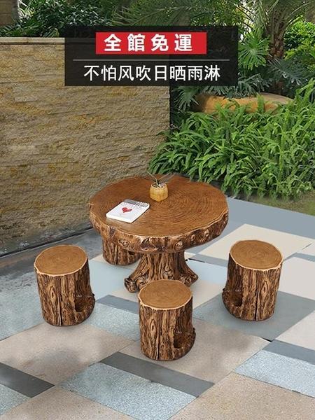 戶外桌椅 組合露天台公園花園休閒陽台小圓桌凳子茶幾防水防曬【八折搶購】
