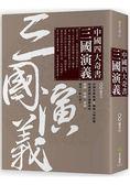 中國四大奇書.三國演義