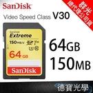 德寶光學 SanDisk Extreme SD SDXC 64GB 150MB/s、64G 大容量記憶卡、總代理公司貨、終身有限保固