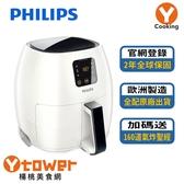 【PHILIPS飛利浦】頂級數位觸控式健康氣炸鍋HD9240【楊桃美食網】白色