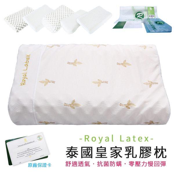 正品泰國皇家乳膠枕頭【HNB792】Royal Latex含保證卡附變色枕套護頸成人兒童高低平滑記憶枕#捕夢網