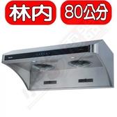 (全省安裝)林內【RH-8178】斜背深罩式全直流變頻不鏽鋼80公分排油煙機