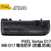 PIXEL 品色 Vertax D17 同 MB-D17 電池把手 (6期0利率 免運 開年公司貨) NIKON D500 專用 垂直把手 防塵 防滴