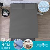 House Door 抗菌防螨9cm藍晶靈涼感記憶床墊全配組-單大質感灰