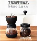 研磨機手動咖啡豆研磨機 手搖磨豆機家用小型水洗陶瓷磨芯手工粉碎器
