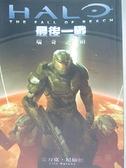 【書寶二手書T5/一般小說_IBU】最後一戰:瑞奇之隕_艾力克.尼倫德