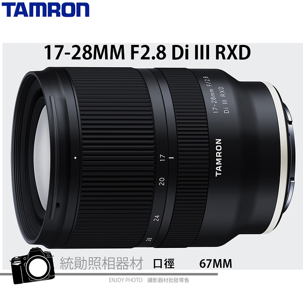 Tamron 17-28mm f/2.8 Di III RXD A046 俊毅公司貨 SONY E接環 現貨