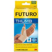 3M Futuro 拇指支撐護腕 1個/盒★愛康介護★