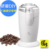 鍋寶電動咖啡豆磨豆機(AC-280-D)不鏽鋼研磨槽