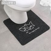 馬桶地墊U型墊衛生間腳墊廁所防水墊吸水防滑墊子地墊門墊定制【完美3c館】