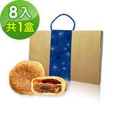 預購-樂活e棧-中秋月餅-滷味燒禮盒(8入/盒,共1盒)-全素