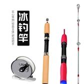 冰釣竿超短伸縮冬釣竿小海竿實心插節冰釣套裝短節軟尾路亞竿漁具