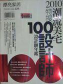 【書寶二手書T5/設計_ZIB】漂亮家居_2010潮流美宅特搜100設技師年鑑