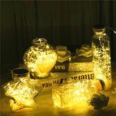銅絲燈玻璃瓶子滿天星LED彩燈少女心裝飾臥室小夜燈道具電池燈串 igo 薔薇時尚