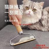 【買一送一】床上貓毛清理器衣服去貓毛刷毛神器寵物刮毛器【時尚好家風】