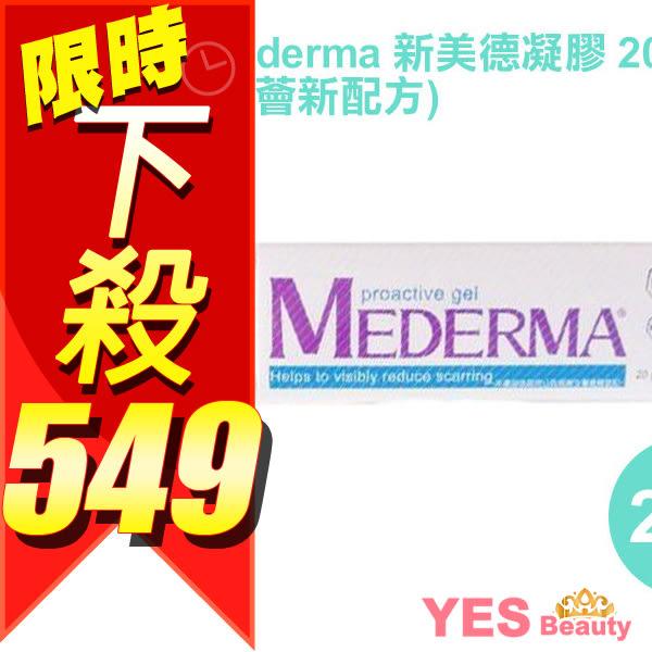 Mederma 新美德凝膠 20g (蘆薈新配方)【YES 美妝】