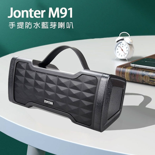 Jonter M91 手提防水藍芽喇叭 超大音量 電量續航力長 TF卡/AUX 防水防塵音響