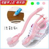 [7-11限今日299免運]多功能雙頭長柄清潔洗鞋刷 鞋內側邊刷子 去污鞋✿mina百貨✿【F0056】
