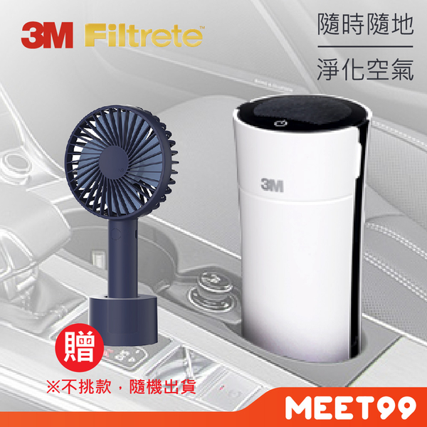 3M 淨呼吸 車用/個人隨身型空氣清淨機 FA-C10NT (USB充電)+贈艾美特手持電風扇1台(不挑款)