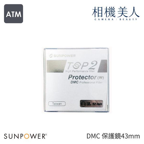 SUNPOWER 43mm TOP2 DMC 43mm Filter 專業保護濾鏡 保護鏡 43 湧蓮公司貨