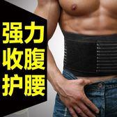 年終大促 男士收腹帶減啤酒肚隱形腰封束腹束腰綁帶瘦身塑身衣瘦肚子護腰帶
