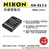 【聖影數位】樂華 Nikon EN-EL12 副廠電池 A900 AW130 AW120 AW100 P330 P310 S9700 S9600 S9300 S9200