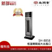 *~新家電錧~* SPT尚朋堂 [SH-8858 ] 智慧面板 直立式溫控擺頭陶瓷電暖器 實體店面
