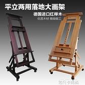 櫸木制平立兩用多功能畫架油畫架素描畫架實木落地大畫架部分QM 依凡卡時尚