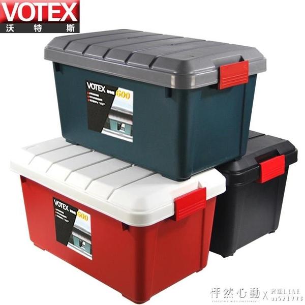 汽車儲物箱 後備箱整理箱置物箱車載雜物盒 收納箱 多功能 怦然心動