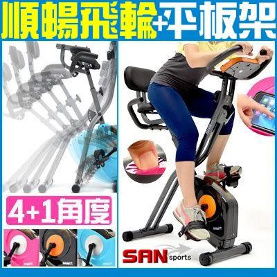 四角度!!飛輪式磁控健身車