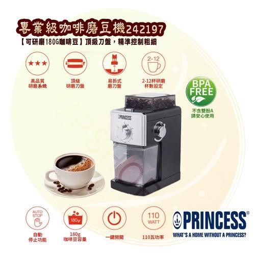 【荷蘭公主Princess】專業級咖啡磨豆機242197
