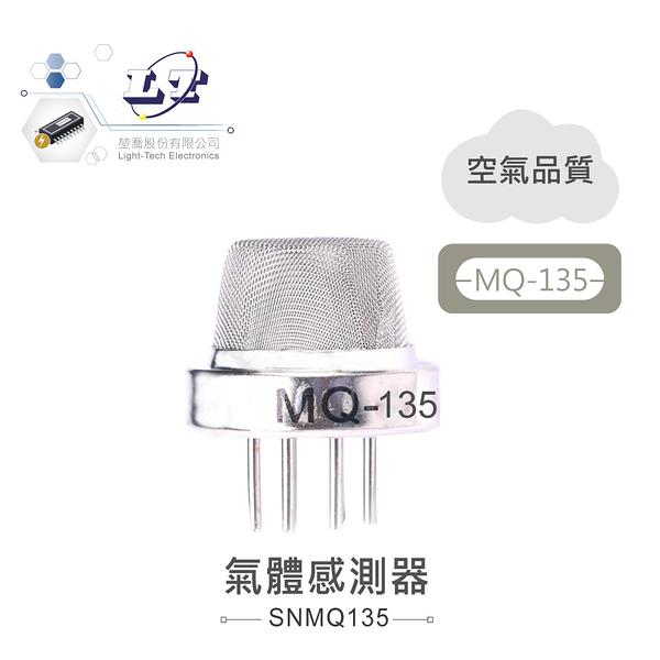 『堃喬』MQ-135 氣體感測器 適合 氨、氮、酒精、苯、香煙、二氧化碳等氣體『堃邑Oget』