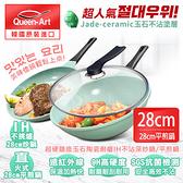 韓國Queen Art鑄造玉石陶瓷不沾三件組-2鍋28公分+1蓋