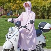 電動摩托車防曬衣長款電車電瓶車騎車防曬服全身女夏季神器防走光 歐韓時代