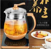 養生壺 養生壺全自動加厚玻璃電煮茶壺家用多功能煮茶器1.8L大容量220v 晶彩生活