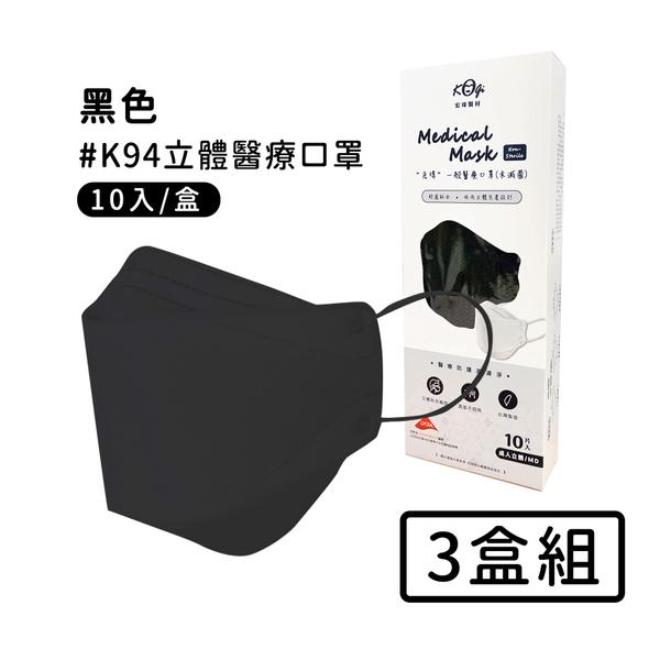 【宏瑋】韓版K94立體醫療口罩3盒/30入