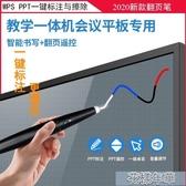翻頁筆ppt遙控筆電子白板翻頁筆三合一教師用多功能寫字白板觸控筆 快速出貨