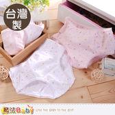 女童內褲四件一組 台灣製純棉三角內褲 魔法Baby