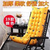 躺椅墊通用躺椅墊子搖椅靠背辦公室坐墊加厚椅子木椅沙發墊   走心小賣場YYP