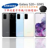 全新未拆台灣Samsung Galaxy S20+ 5G 12/128G雙卡雙待 G986B/DS 30X光學變焦 保固18個月
