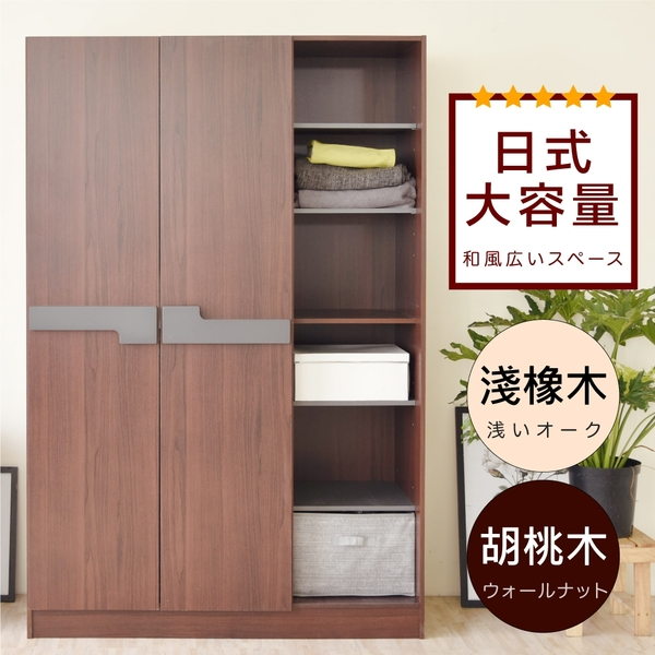 《HOPMA》日系雙門衣櫃 PC-A-118