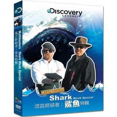 Discovery-流言終結者:鯊魚特輯DVD