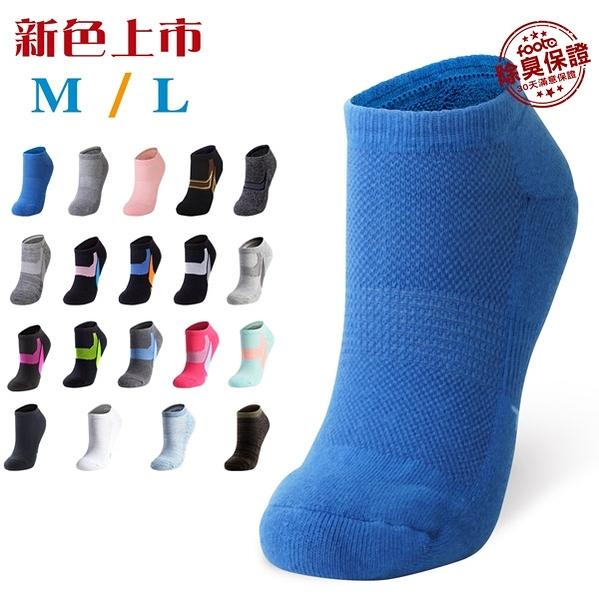 腳霸 氣墊船型除臭襪(M、L尺寸)厚毛巾底 除臭最強效果最好-foota除臭襪