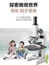 小中學生顯微鏡專業生物兒童科學光學初中生家用高清 YJT【快速出貨】