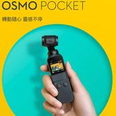 【24H快】DJI Osmo Pocket 口袋三軸雲台相機【含128G記憶卡】