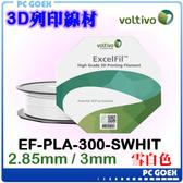 ☆pcgoex 軒揚☆ 伏特窩 Voltivo ExcelFil PLA 3D列印線材 雪白色 EF-PLA-300-SWHIT