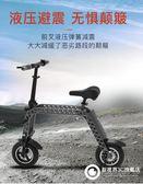 折疊式成人電動自行車迷你型輕便親子雙人鋰電女性小型代步電瓶車