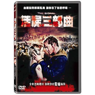活屍三部曲DVD