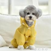 小狗狗雨衣四腳防水透明泰迪雨披寵物雨天衣服小型中型犬比熊博美 雙十二全館免運