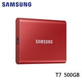 Samsung 三星 T7 外接式SSD固態硬碟 500G 紅